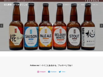 近江麦酒株式会社