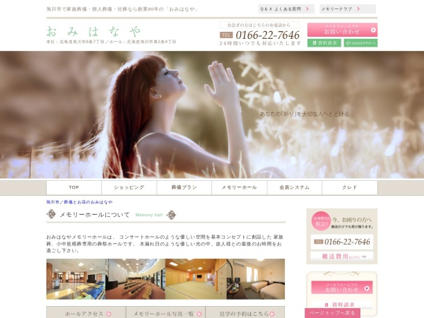 Screenshot of omihanaya.com