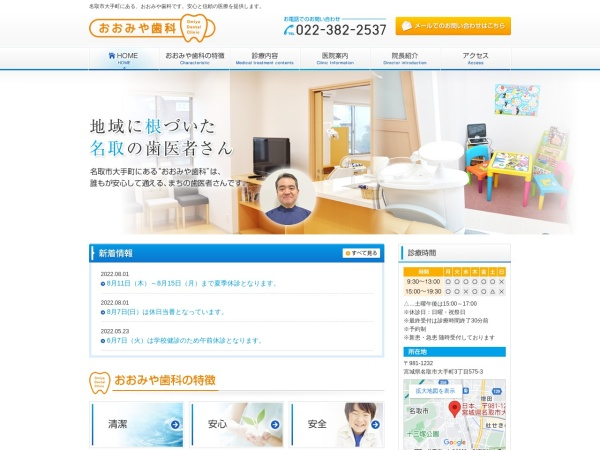 Screenshot of omiya-shika.com