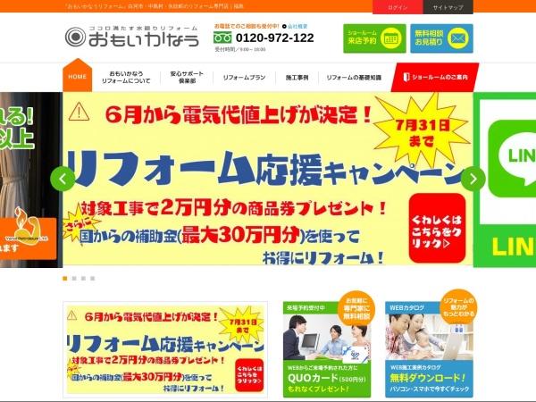 Screenshot of omoikanau-reform.jp