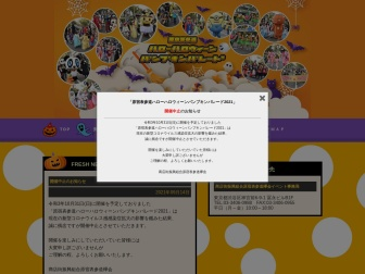 http://omotesando.or.jp/halloween/