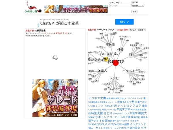 Screenshot of omusubisuggest.appspot.com