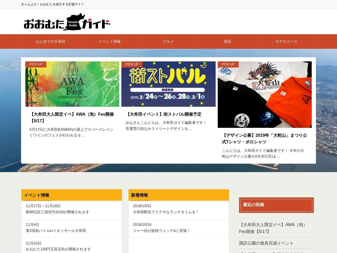 大牟田市復興連合隊 ? 大牟田のシャッター街・老舗の飲食店を盛り上げを目指しています