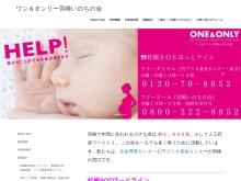 Screenshot of oneandonly-miyazaki.org