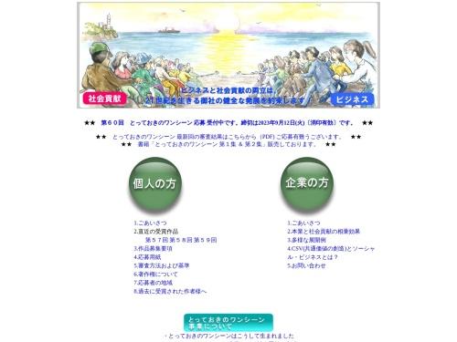 Screenshot of onescene.kokyusha.com