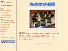 Screenshot of onigiri-nakama.sakura.ne.jp