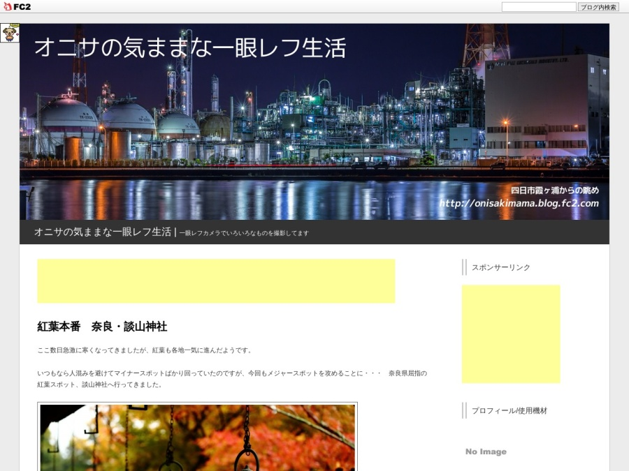 http://onisakimama.blog.fc2.com/blog-entry-95.html