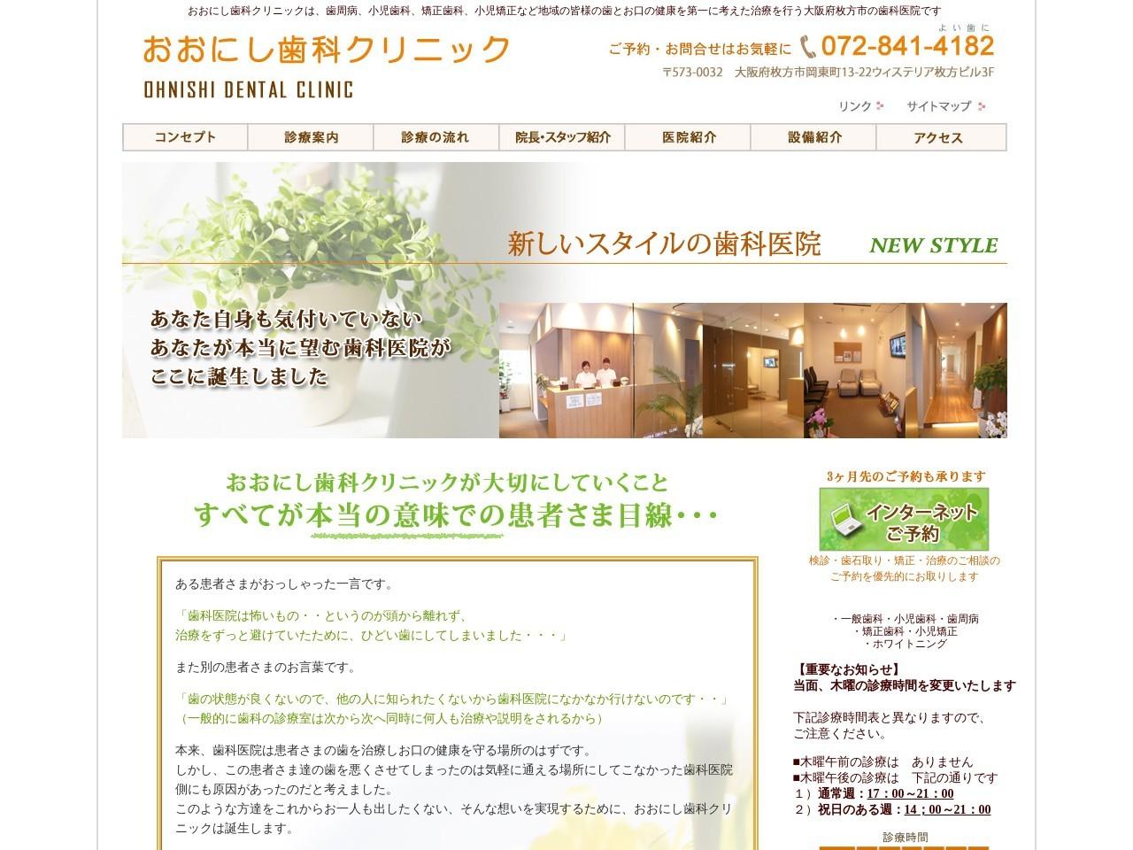 医療法人謙信会  おおにし歯科クリニック (大阪府枚方市)