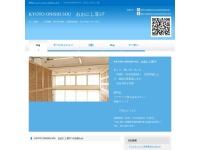 http://onishisou.on.omisenomikata.jp/