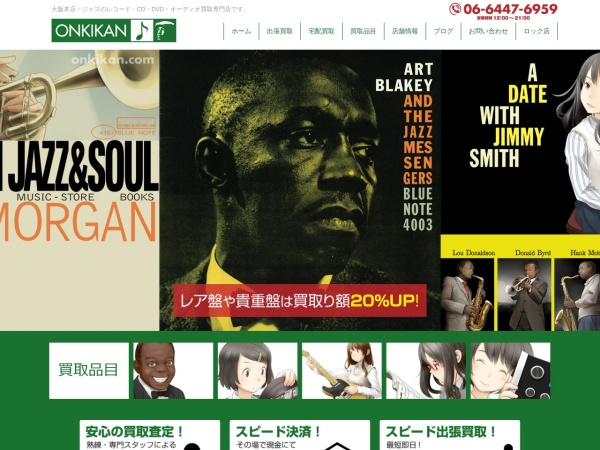 Screenshot of onkikan.com