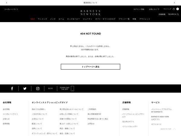 http://onlinestore.barneys.co.jp/goods/2068376