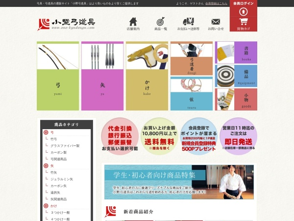 Screenshot of ono-kyudougu.com