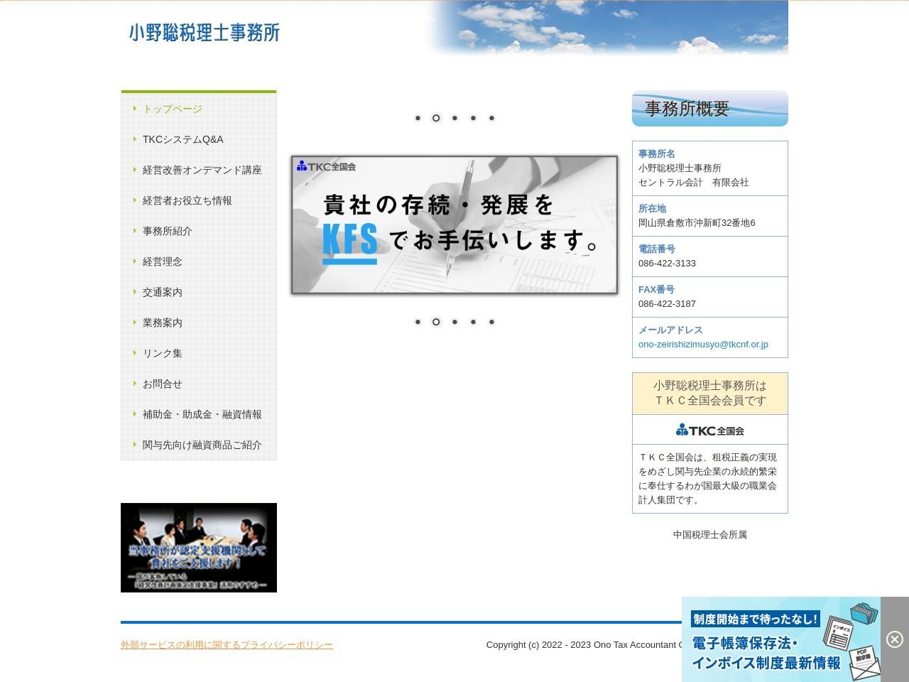 小野聡税理士事務所