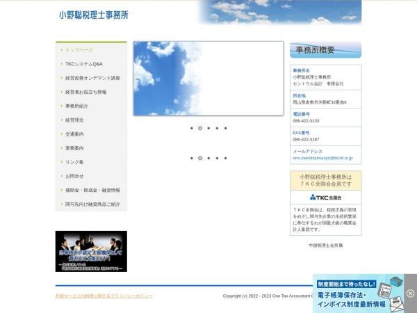 Screenshot of ono-satoshi.tkcnf.com