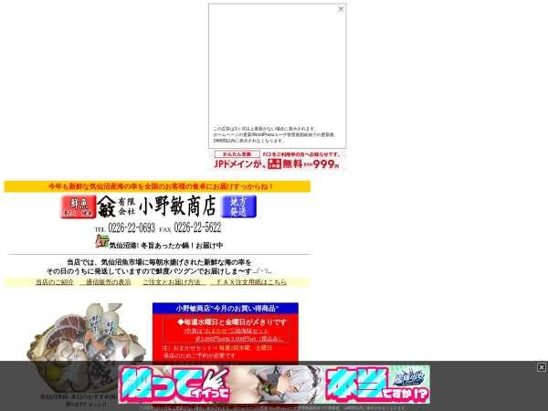 Screenshot of onotosi.web.fc2.com