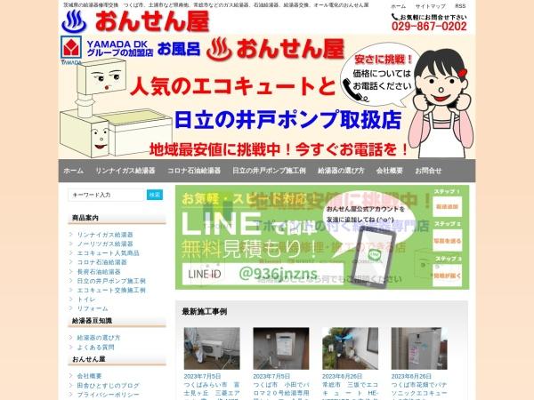 Screenshot of onsenya.com