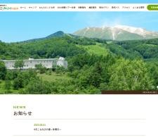 Screenshot of ontake-kyukamura.net