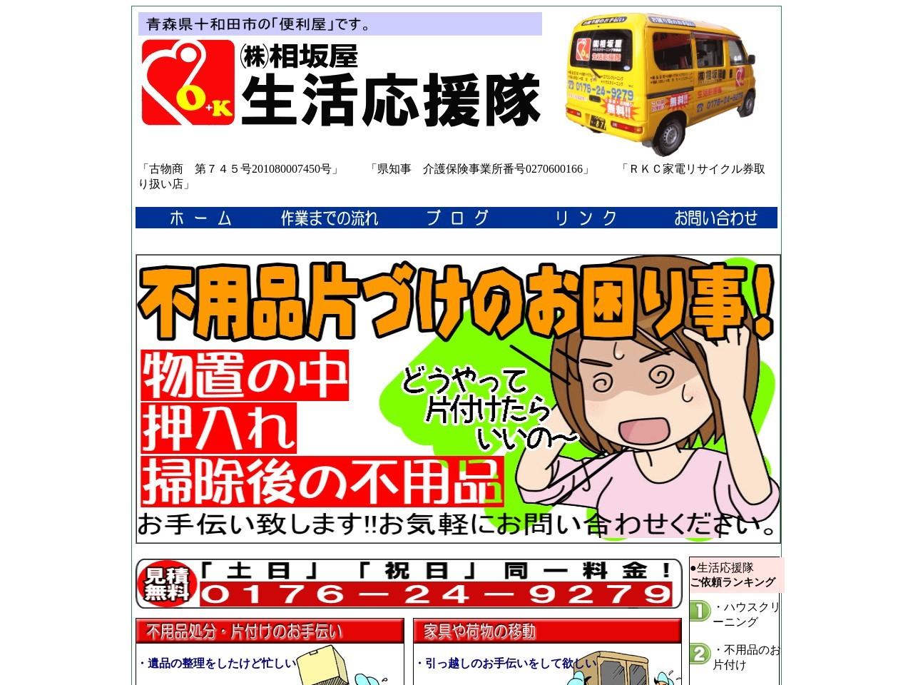 青森県十和田市の「便利屋」です。|◆便利屋 生活応援隊 トップページ
