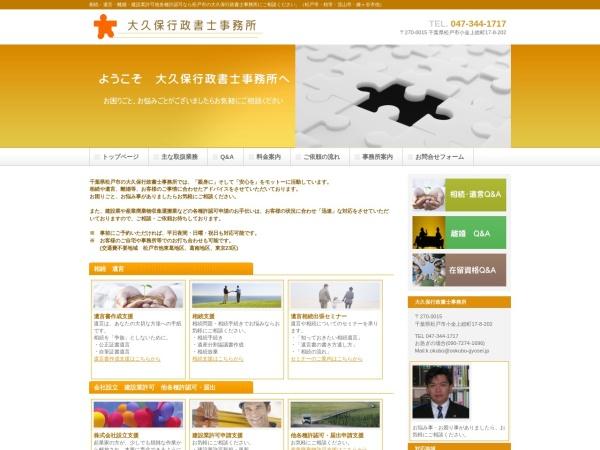 Screenshot of ookubo-gyosei.jp