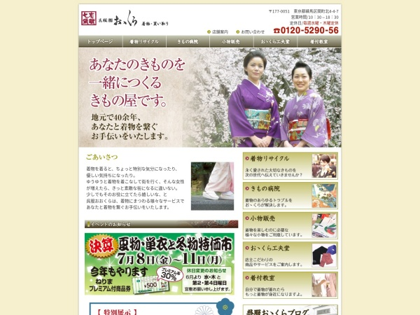 http://ookura.boo.jp/