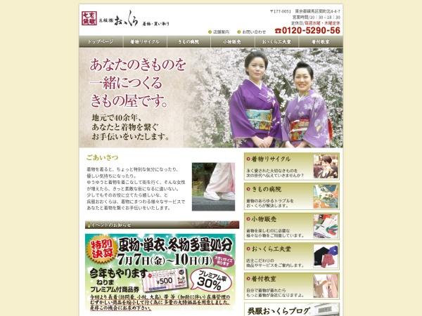 Screenshot of ookura.boo.jp