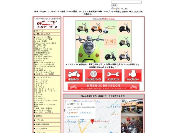 Screenshot of oono.cbiz.co.jp