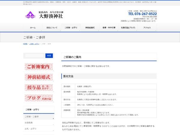 http://oonominato.or.jp/kito/kito/