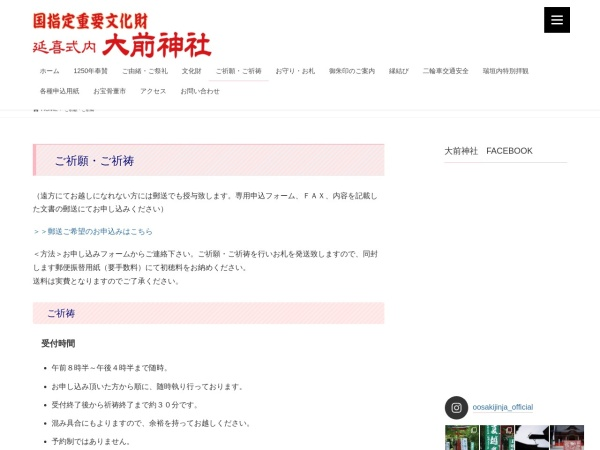 http://oosakijinja.com/%E3%81%94%E7%A5%88%E9%A1%98%E3%83%BB%E3%81%94%E7%A5%88%E7%A5%B7