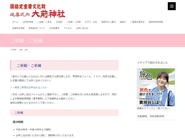 Screenshot of oosakijinja.com