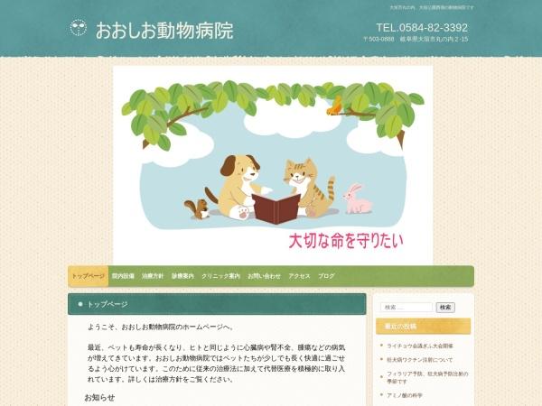 Screenshot of ooshio-ah.com
