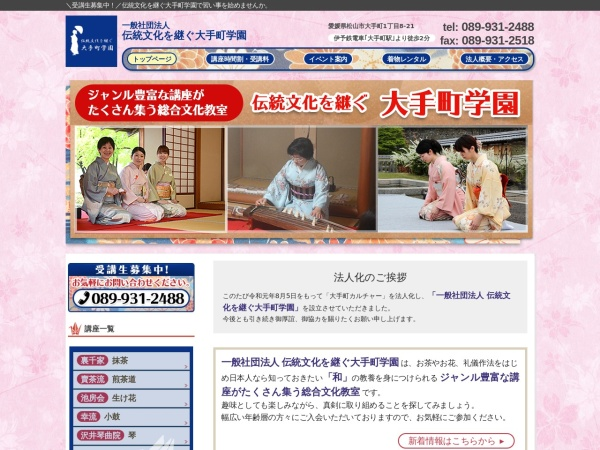 Screenshot of ootemachi-culture.com