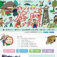Screenshot of openset.s-sedic.jp