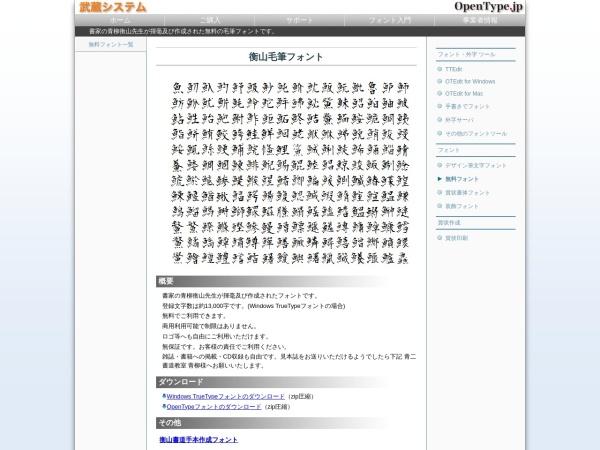 http://opentype.jp/kouzanmouhitufont.htm