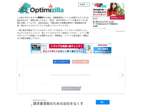 http://optimizilla.com/ja/