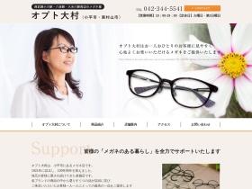 http://oputo.jp/