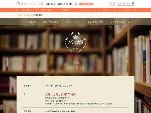Screenshot of orangebunko.shueisha.co.jp