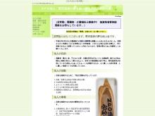 Screenshot of orauchi.jp
