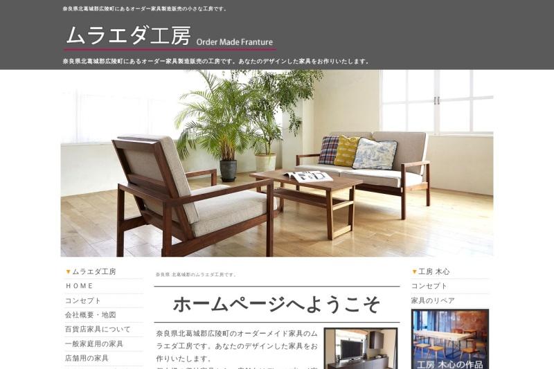 Screenshot of order-muraeda.com
