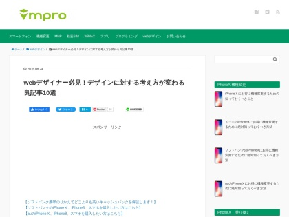 http://org-rabo.com/webdesign_kanngaekata_kawaru_kiji/