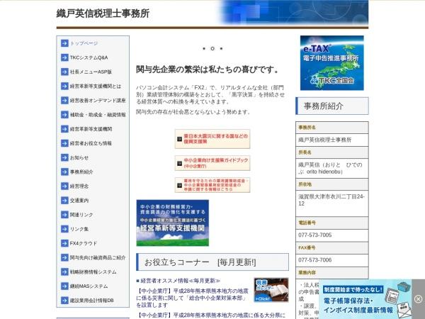 Screenshot of orito.tkcnf.com