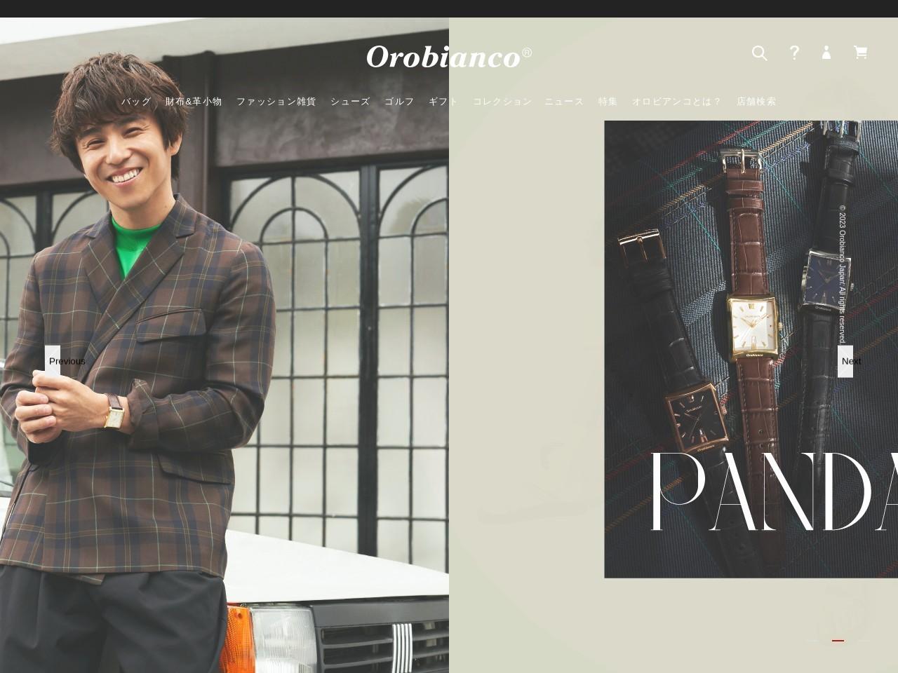オロビアンコ(Orobianco) 公式サイト