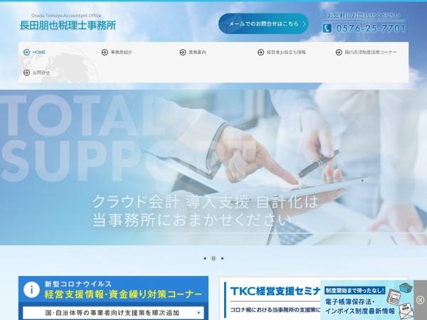 Screenshot of osada-kaikei.tkcnf.com