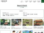 http://osaka-midori.jp/mori/chubu/event.html#ajisai