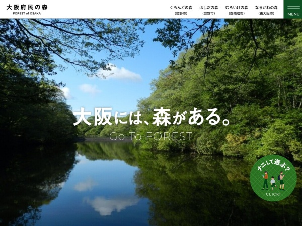 http://osaka-midori.jp/mori/hoshida/