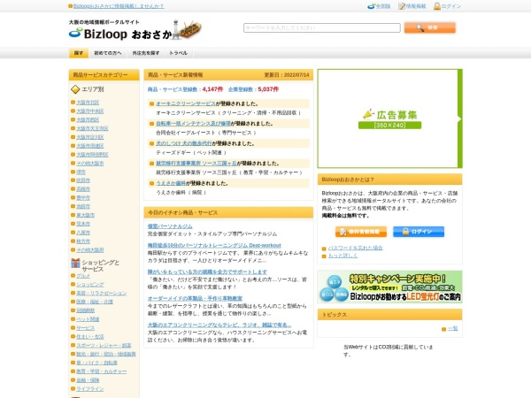 Screenshot of osaka.bizloop.jp
