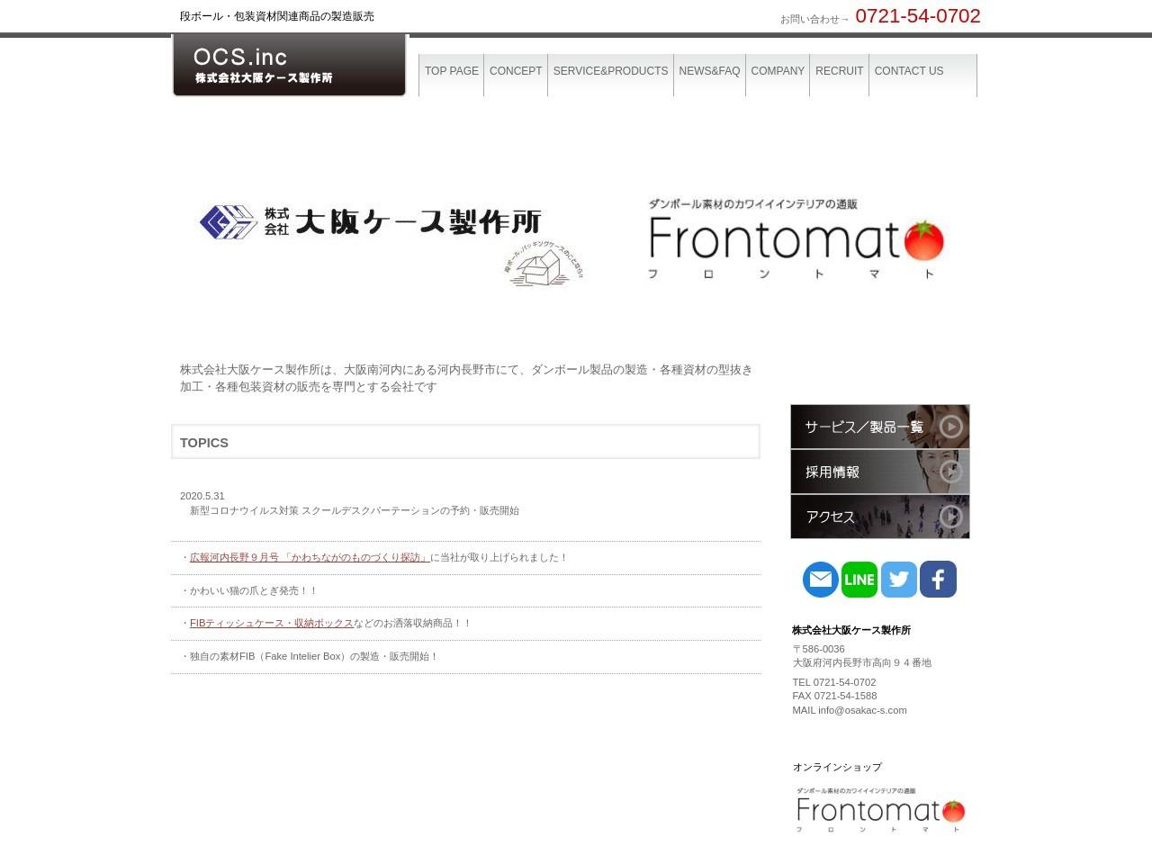 株式会社大阪ケース製作所