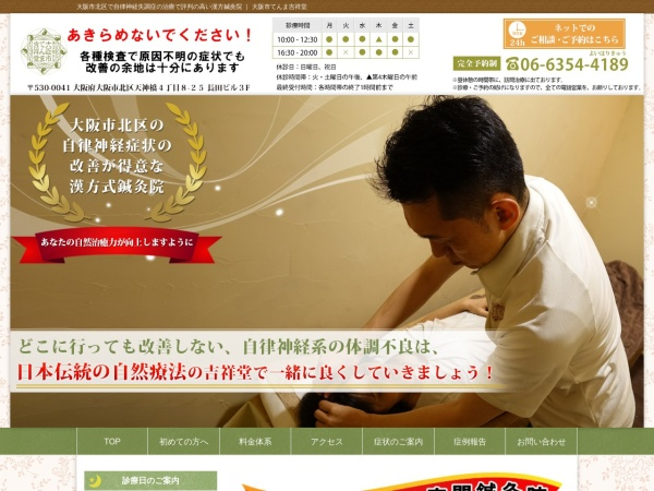 Screenshot of osakatenma-kawakamikishodo.com