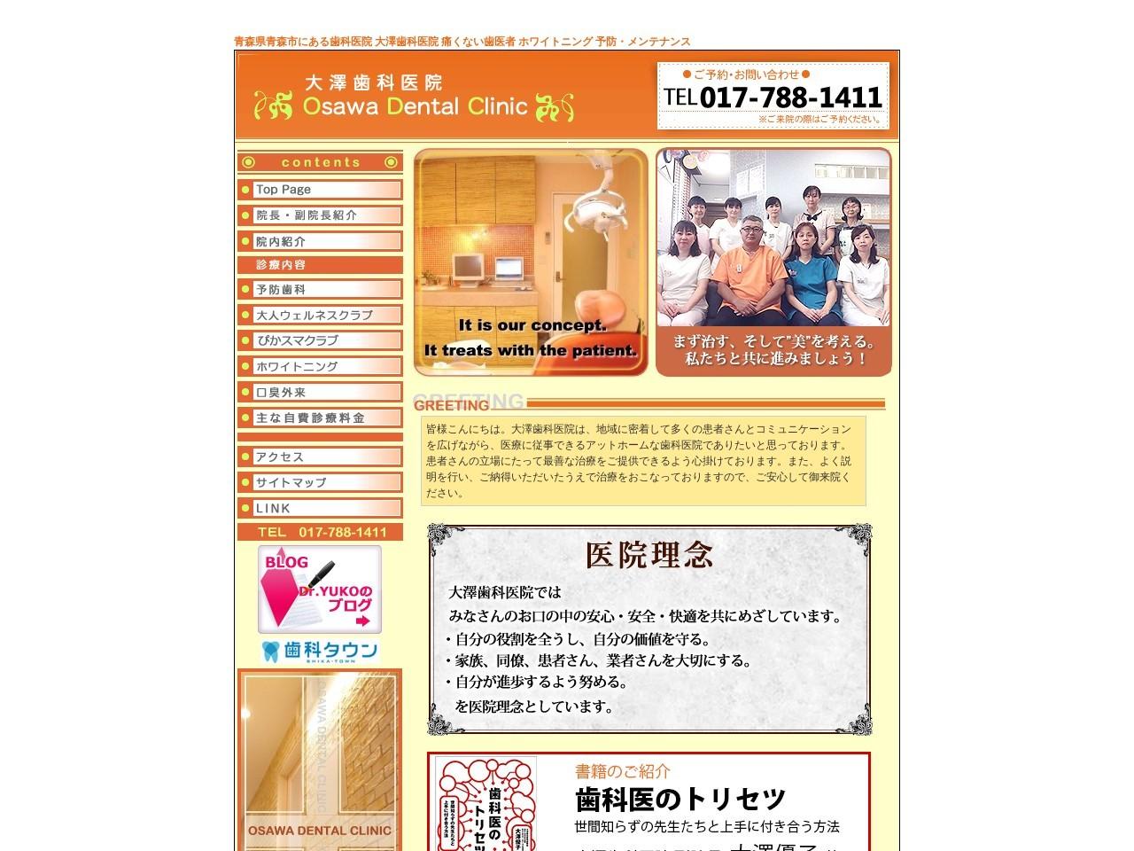 大澤歯科医院 (青森県青森市)