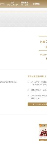 Screenshot of oscarpromotion.jp