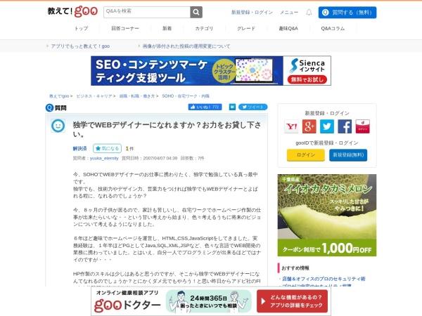 http://oshiete.goo.ne.jp/qa/2900852.html